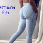 Антицеллюлитные легинсы Flex – отзывы покупателей, где купить