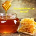 Какая калорийность у меда?