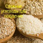 Сложные продукты для похудения – рекомендации по выбору