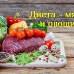 Как похудеть на овощах и мясе – правильная диета