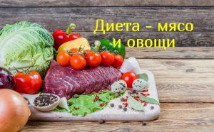 Диета мясо и овощи
