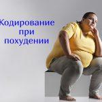 Работает ли кодирование на похудение?