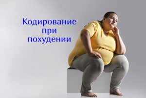 Кодирование при ожирении