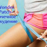 Патчи для похудения – отзывы и свойства Вандер Патч