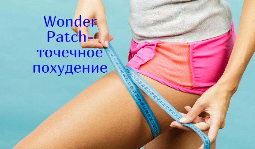 Вандер Патч для похудения