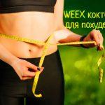 Weex - обзор напитка для похудения