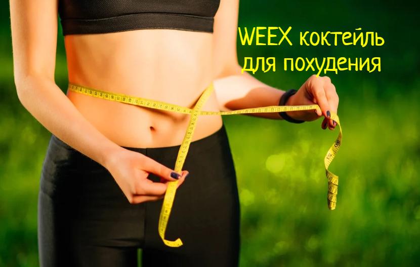Викс для похудения
