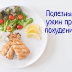 Какой ужин не навредит при похудении?