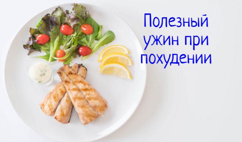 Полезный ужин при похудении