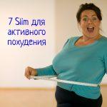 7 Слим – отзывы о средстве для похудения