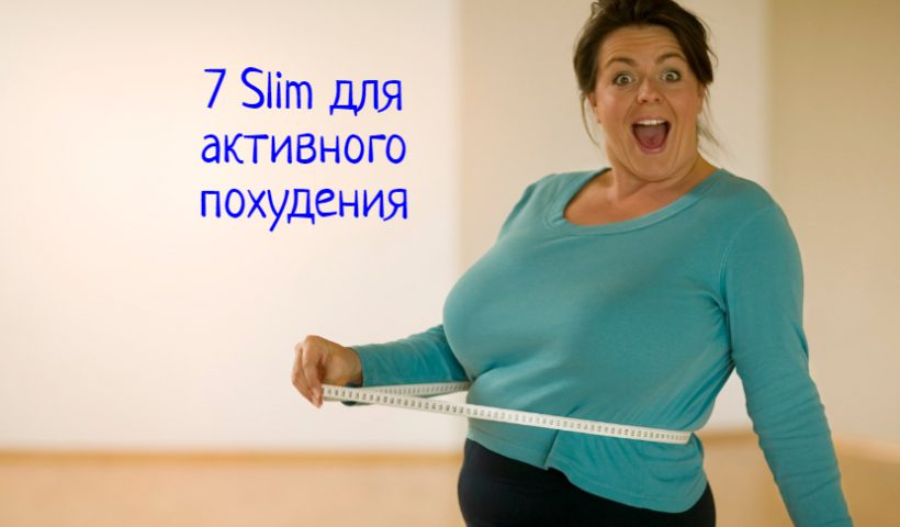 7Слим для похудения в Ивано-Франковске