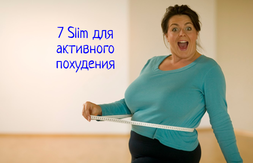 Похудеть с 7 слим