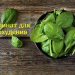 Полезен ли шпинат для похудения?