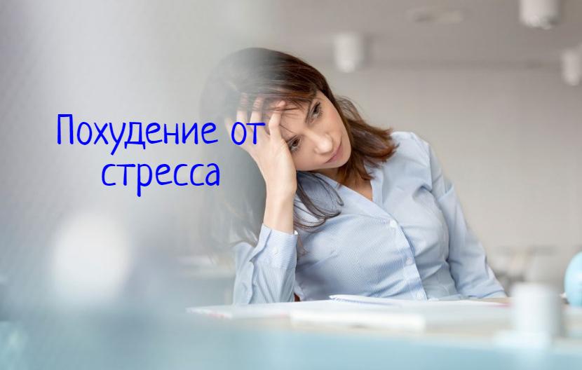 Похудение от стресса