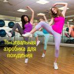 Помогает ли танцевальная аэробика похудеть?