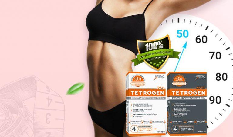 TETROGEN для похудения для женщин в Чите