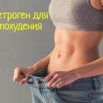 Тетроген – отзывы покупателей о препарате для похудения