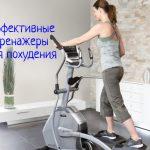 Какой тренажер самый эффективный для похудения?