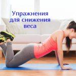 Какие упражнения подходят для снижения веса?