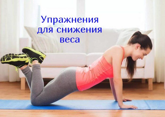 Упражнение для снижения веса
