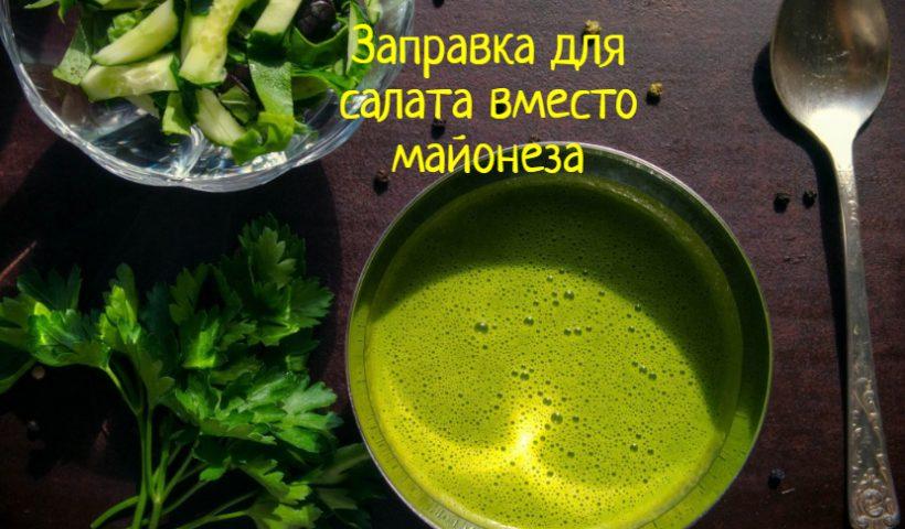 Диетическая заправка для салата вместо майонеза