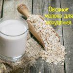 Полезно ли овсяное молоко для похудения?