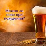 Можно ли пить пиво во время похудения?