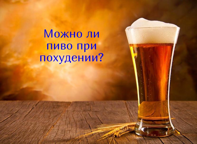 Пиво при похудении