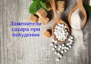 Заменитель сахара при похудении