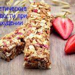 Разрешены ли диетические сладости при похудении?