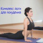 Комплекс упражнений йоги для похудения