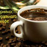 Какая калорийность у натурального кофе?