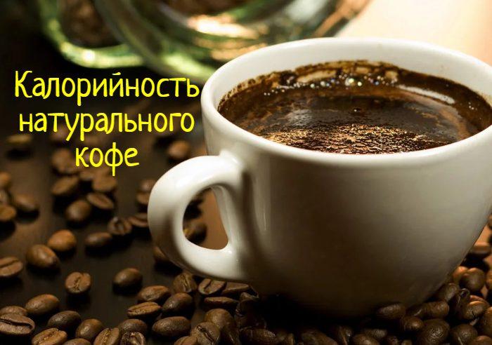 Калорийность натурального кофе