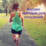 Кардио натощак – можно заниматься спортом на пустой желудок утром?