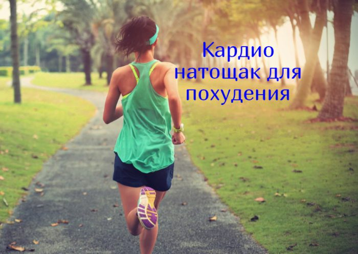 Кардио натощак для похудения