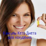 Капсулы Кето Диета – свойства, отзывы о капсулах для похудения