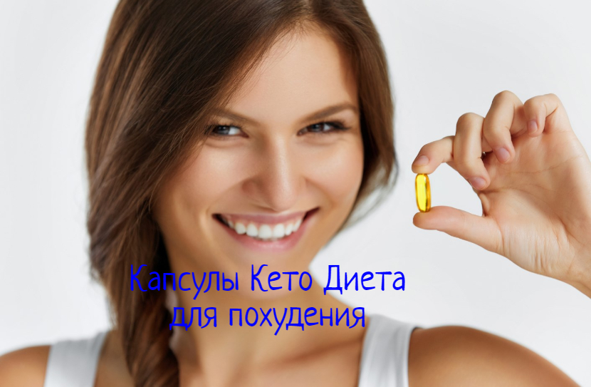 Капсулы Кето Диета для похудения