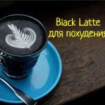 Black Latte – отзывы о кофе для похудения