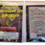 Как применять морозник кавказский для похудения?