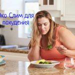 Eco Slim – отзывы покупателей о таблетках для похудения