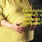 Гормональное ожирение – как похудеть?