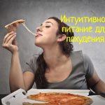 Что такое интуитивное питание для похудения?