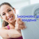Биокомплекс для похудения – цена, инструкция по применению