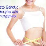Кето Генетик – отзывы о препарате для быстрого похудения