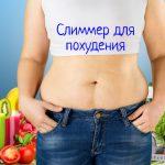 Слиммер – свойства средства для похудения, реальные отзывы покупателей