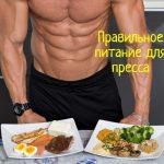 Советы специалистов по подбору питания для пресса