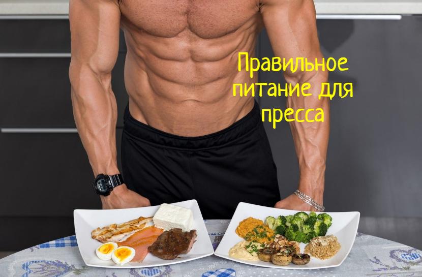 Правильное питание для пресса