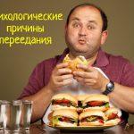 Лишний вес – психологические причины переедания