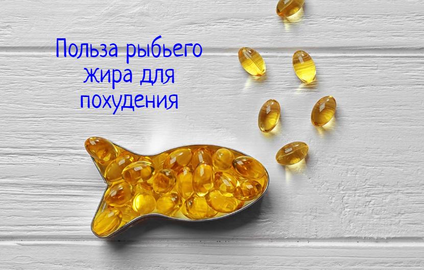 Рыбий жир для похудения