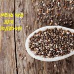 Как применять семя чиа для похудения?